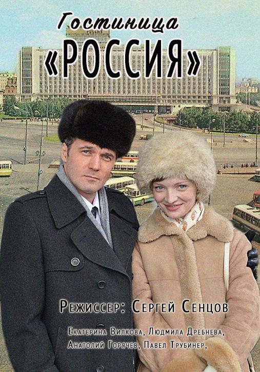 гостиница россия сериал скачать торрент - фото 2