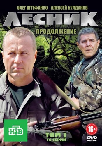 Скачать Лесник 1 Сезон Торрент - фото 11
