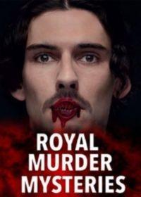 Сериал Тайны царственных убийств все серии подряд / Royal Murder Mysteries