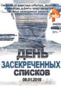 Документальный сериал День засекреченных списков все серии подряд